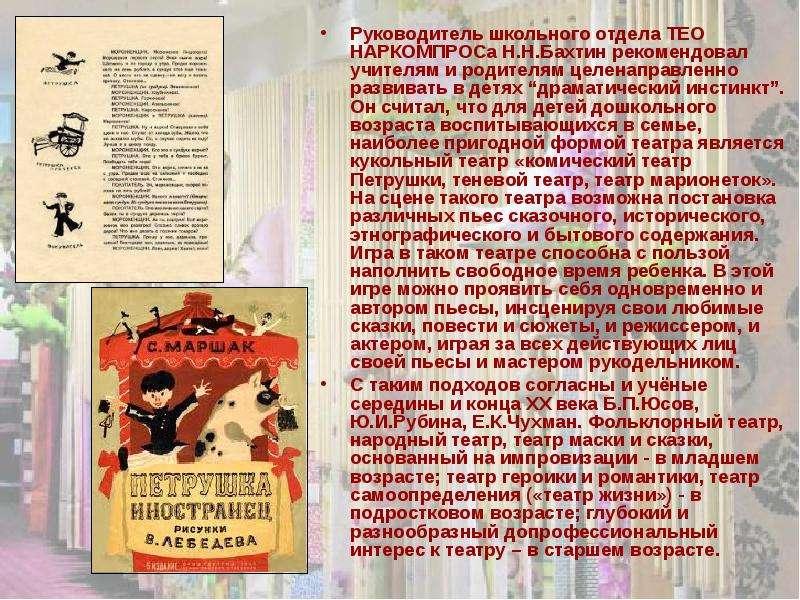 Руководитель школьного отдела ТЕО НАРКОМПРОСа Н. Н. Бахтин рекомендовал учителям и родителям целенап