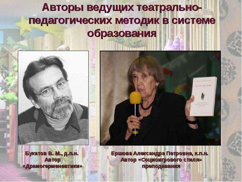 Авторы ведущих театрально-педагогических методик в системе образования