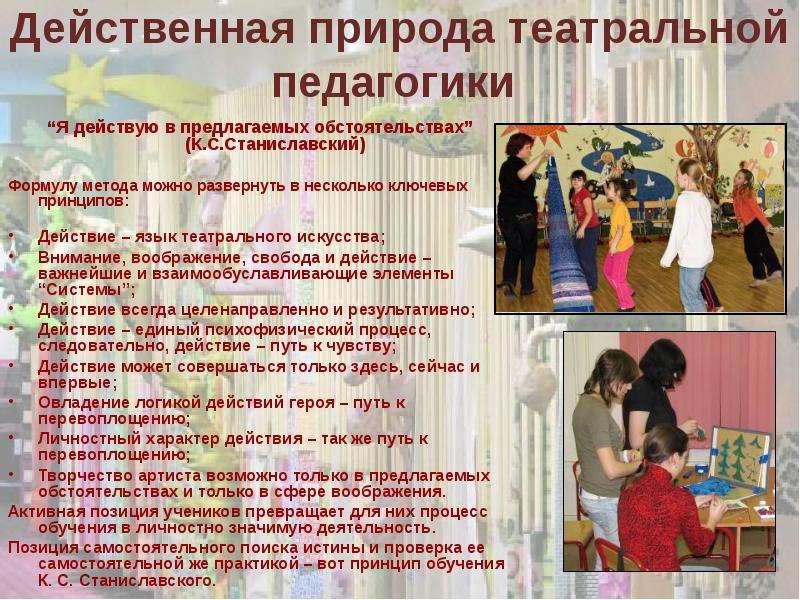 """Действенная природа театральной педагогики """"Я действую в предлагаемых обстоятельствах"""" (К. С. Станис"""