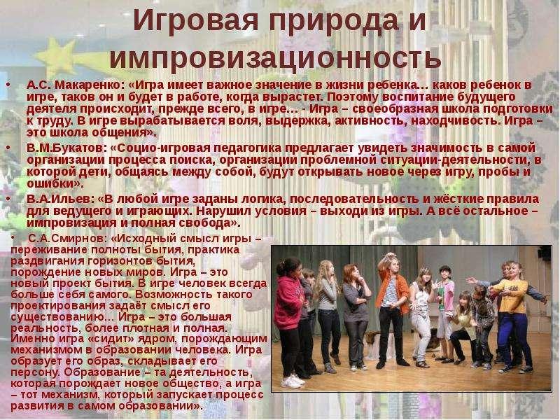 Игровая природа и импровизационность А. С. Макаренко: «Игра имеет важное значение в жизни ребенка… к