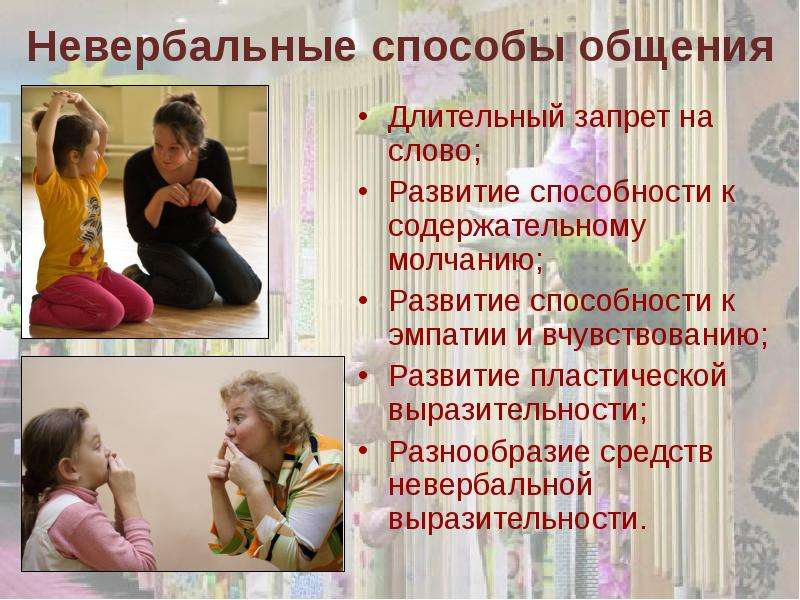 Невербальные способы общения Длительный запрет на слово; Развитие способности к содержательному молч