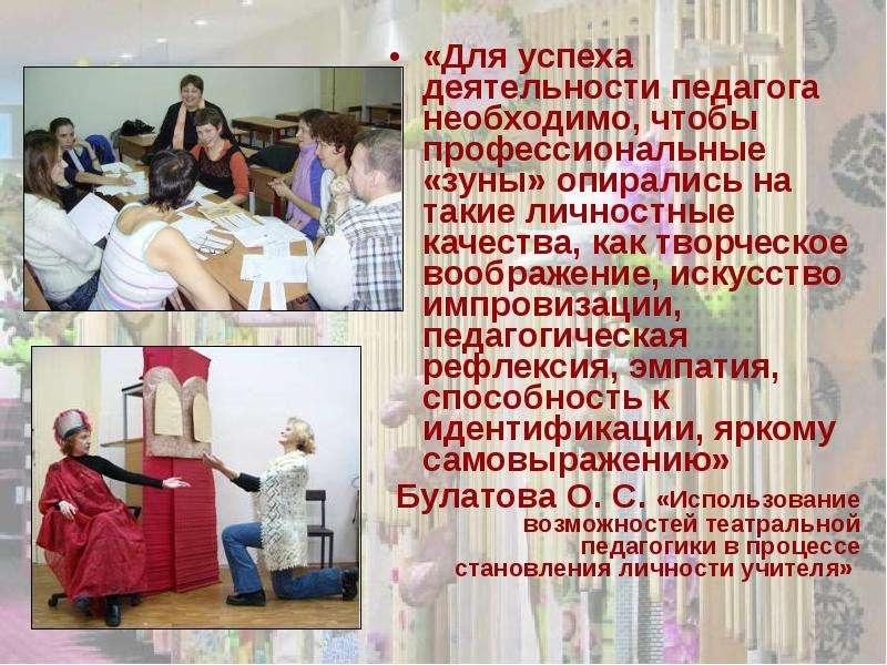 «Для успеха деятельности педагога необходимо, чтобы профессиональные «зуны» опирались на такие лично