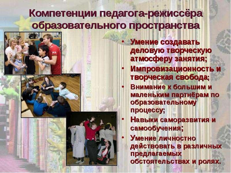 Компетенции педагога-режиссёра образовательного пространства Умение создавать деловую творческую атм