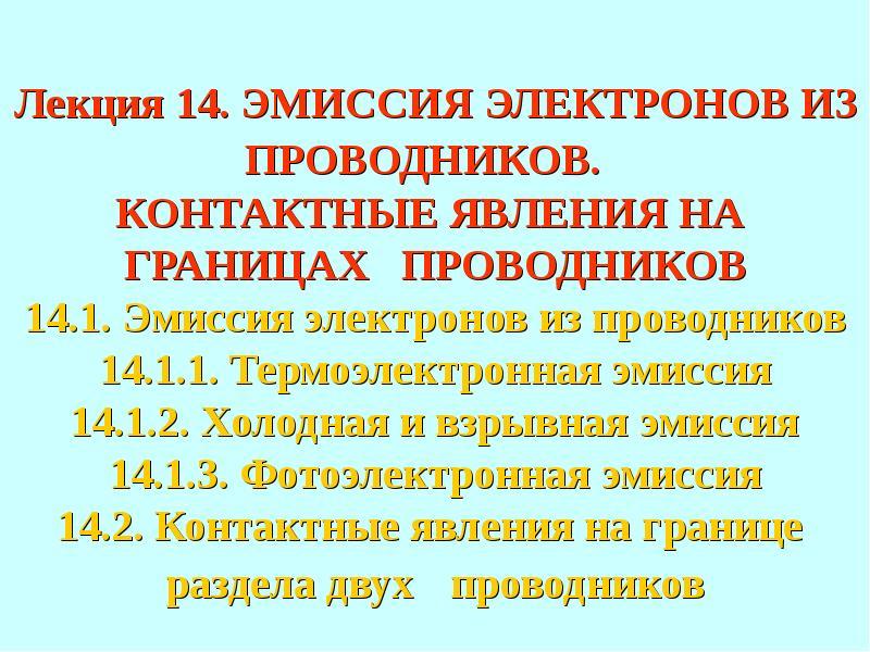 Презентация ЭМИССИЯ ЭЛЕКТРОНОВ ИЗ ПРОВОДНИКОВ. КОНТАКТНЫЕ ЯВЛЕНИЯ НА ГРАНИЦАХ ПРОВОДНИКОВ