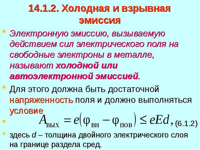 14. 1. 2. Холодная и взрывная эмиссия Электронную эмиссию, вызываемую действием сил электрического п