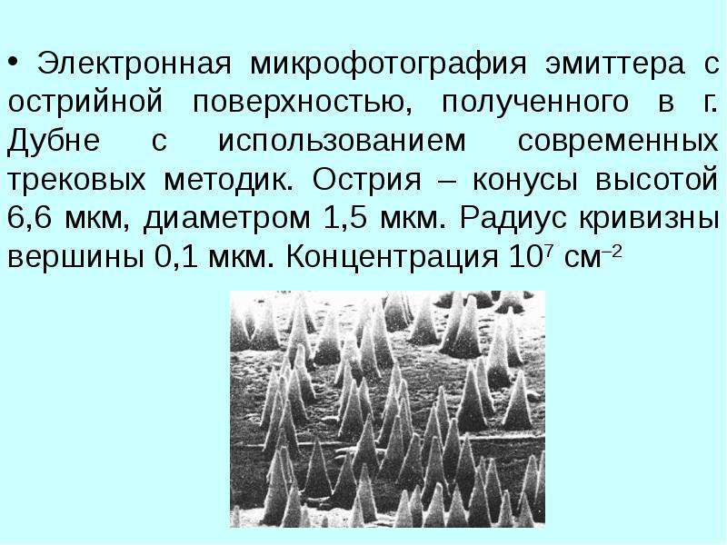 ЭМИССИЯ ЭЛЕКТРОНОВ ИЗ ПРОВОДНИКОВ. КОНТАКТНЫЕ ЯВЛЕНИЯ НА ГРАНИЦАХ ПРОВОДНИКОВ, слайд 18