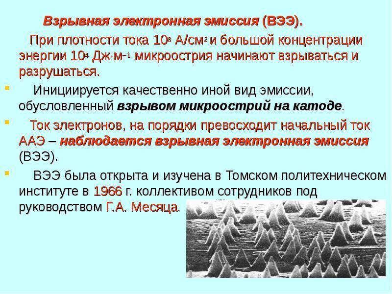 Взрывная электронная эмиссия (ВЭЭ). Взрывная электронная эмиссия (ВЭЭ). При плотности тока 108 А/см2