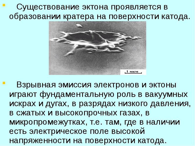 Существование эктона проявляется в образовании кратера на поверхности катода. Существование эктона п