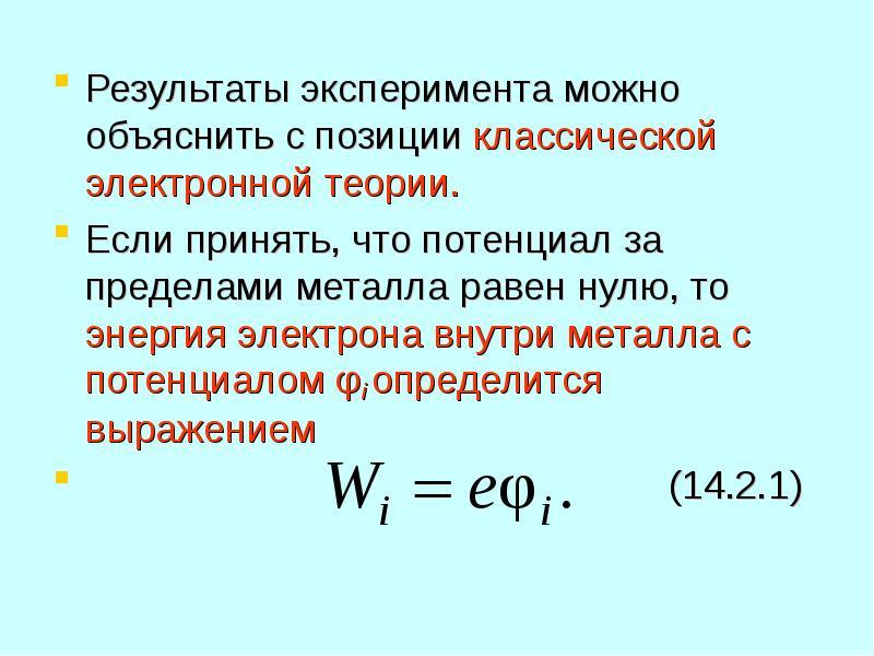 Результаты эксперимента можно объяснить с позиции классической электронной теории. Результаты экспер
