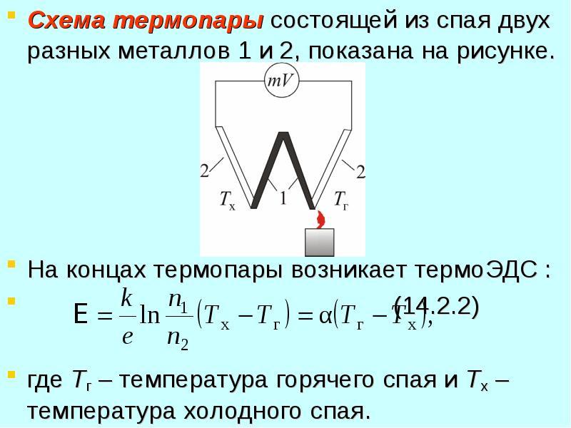Схема термопары состоящей из спая двух разных металлов 1 и 2, показана на рисунке. Схема термопары с