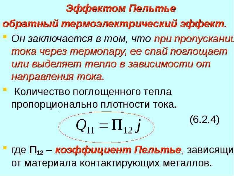 Эффектом Пельтье Эффектом Пельтье обратный термоэлектрический эффект. Он заключается в том, что при