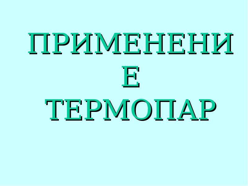 ПРИМЕНЕНИЕ ТЕРМОПАР