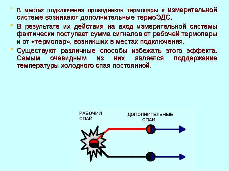 В местах подключения проводников термопары к измерительной системе возникают дополнительные термоЭДС