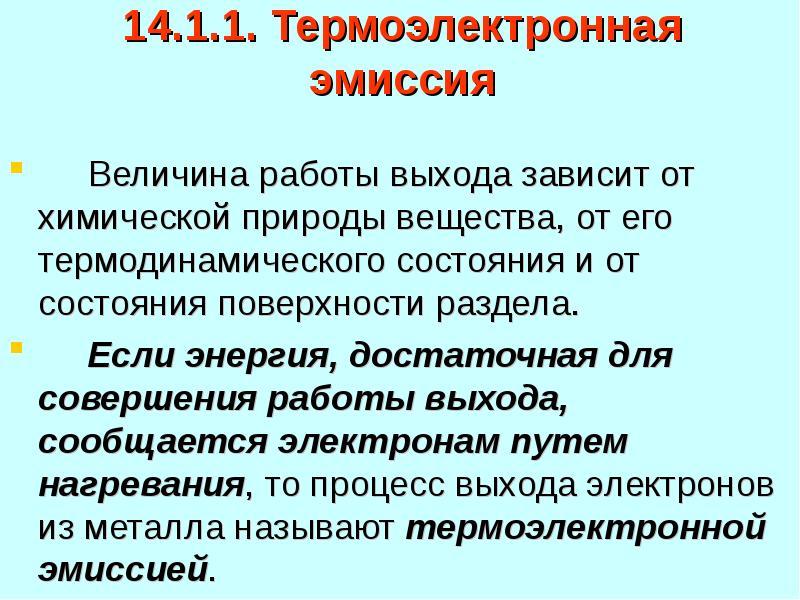 14. 1. 1. Термоэлектронная эмиссия Величина работы выхода зависит от химической природы вещества, от