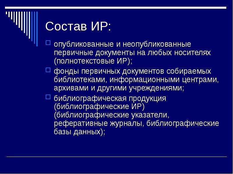 Состав ИР: опубликованные и неопубликованные первичные документы на любых носителях (полнотекстовые