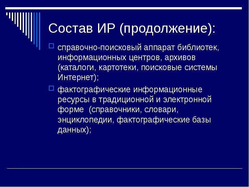 Состав ИР (продолжение): справочно-поисковый аппарат библиотек, информационных центров, архивов (кат