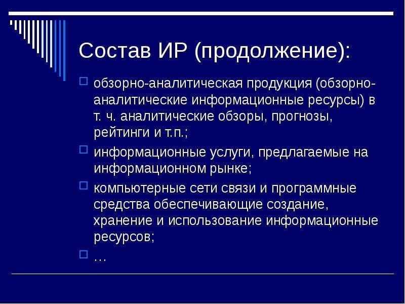 Состав ИР (продолжение): обзорно-аналитическая продукция (обзорно-аналитические информационные ресур