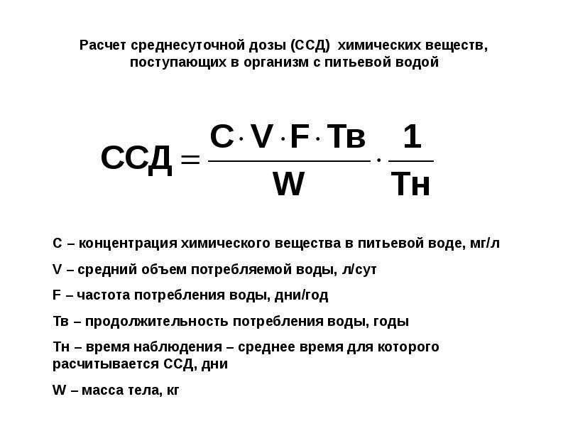 Расчет среднесуточной дозы (ССД) химических веществ, поступающих в организм с питьевой водой