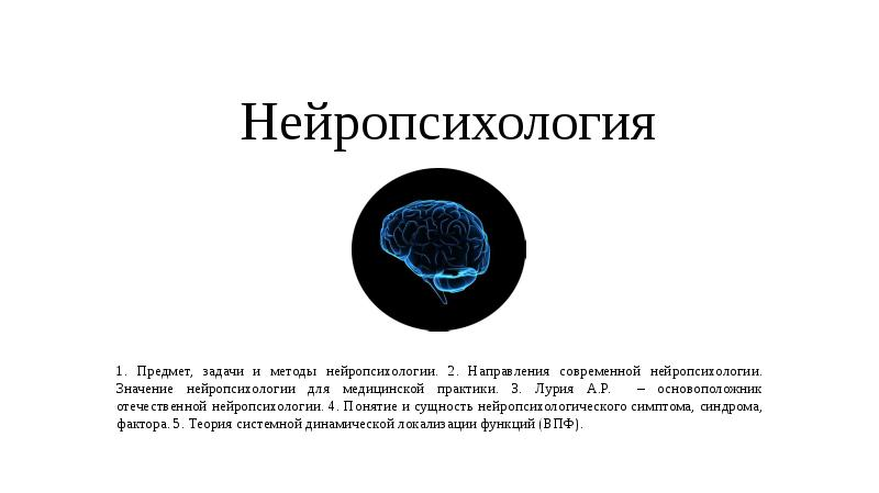 предмет и задачи нейропсихологии шпаргалки