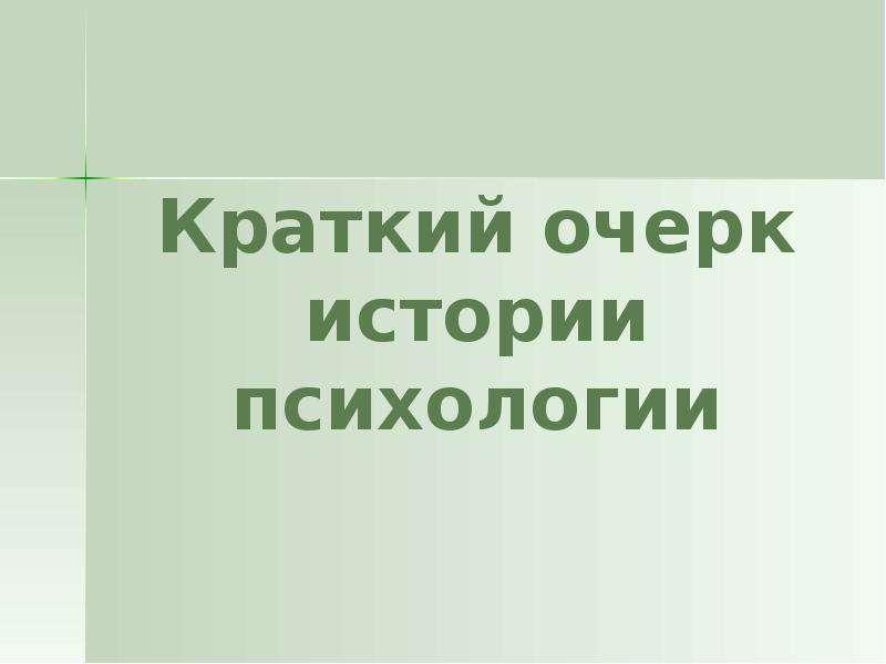 Презентация КРАТКИЙ ОЧЕРК ИСТОРИИ ПСИХОЛОГИИ