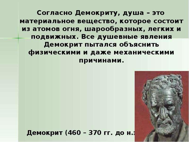 Согласно Демокриту, душа – это материальное вещество, которое состоит из атомов огня, шарообразных,