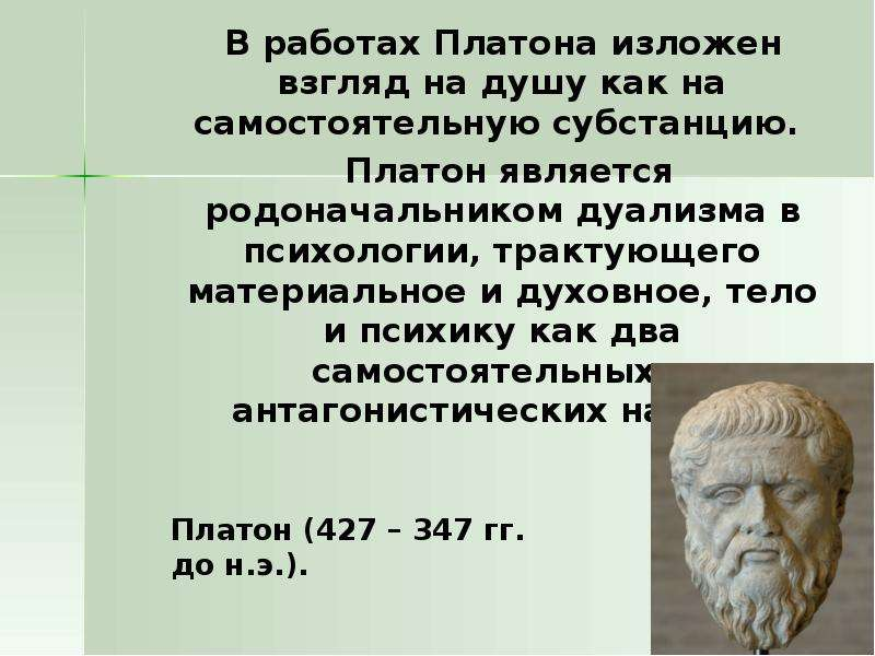 В работах Платона изложен взгляд на душу как на самостоятельную субстанцию. В работах Платона изложе