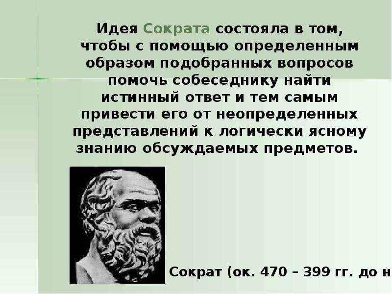 Идея Сократа состояла в том, чтобы с помощью определенным образом подобранных вопросов помочь собесе