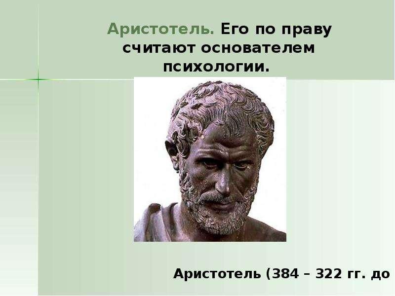 Аристотель. Его по праву считают основателем психологии. Аристотель. Его по праву считают основателе