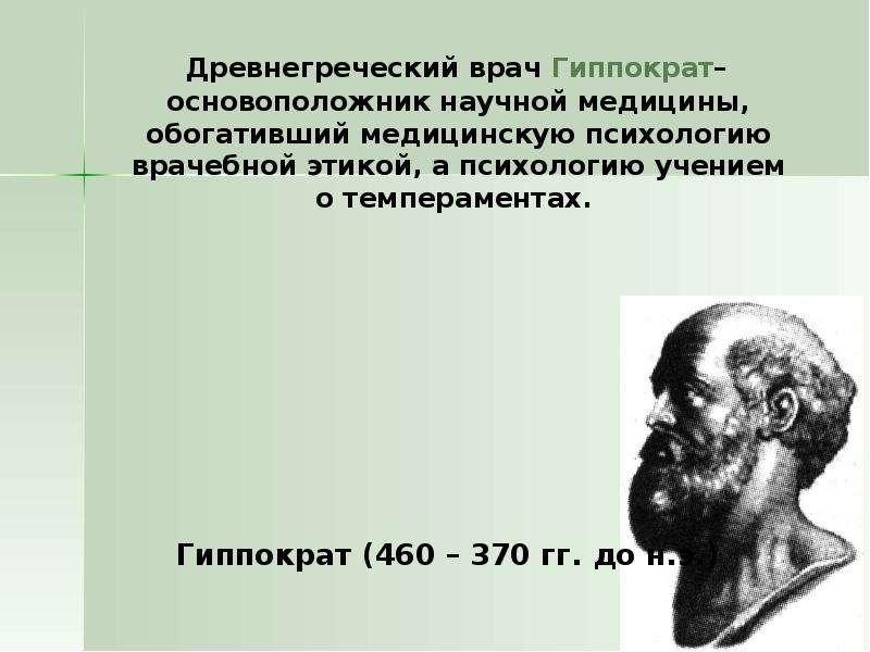 Древнегреческий врач Гиппократ– основоположник научной медицины, обогативший медицинскую психологию
