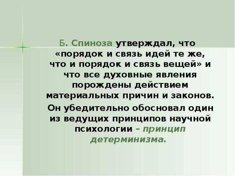 Б. Спиноза утверждал, что «порядок и связь идей те же, что и порядок и связь вещей» и что все духовн