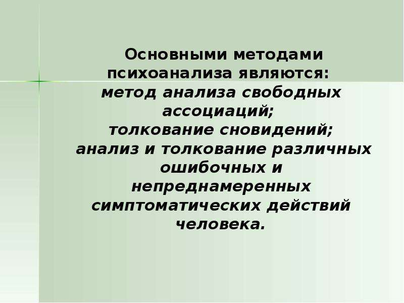 Основными методами психоанализа являются: метод анализа свободных ассоциаций; толкование сновидений;