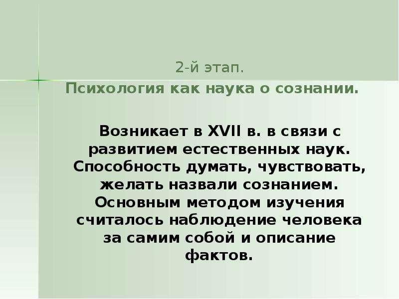 2-й этап. 2-й этап. Психология как наука о сознании. Возникает в XVII в. в связи с развитием естеств