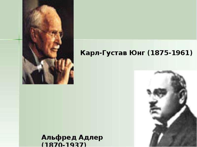 КРАТКИЙ ОЧЕРК ИСТОРИИ ПСИХОЛОГИИ, слайд 53