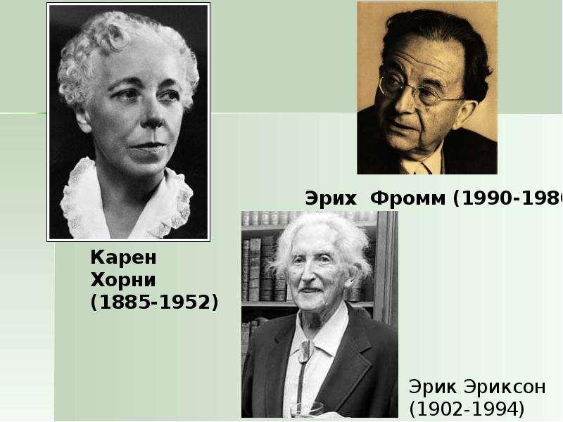 КРАТКИЙ ОЧЕРК ИСТОРИИ ПСИХОЛОГИИ, слайд 55