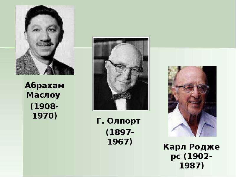 КРАТКИЙ ОЧЕРК ИСТОРИИ ПСИХОЛОГИИ, слайд 68