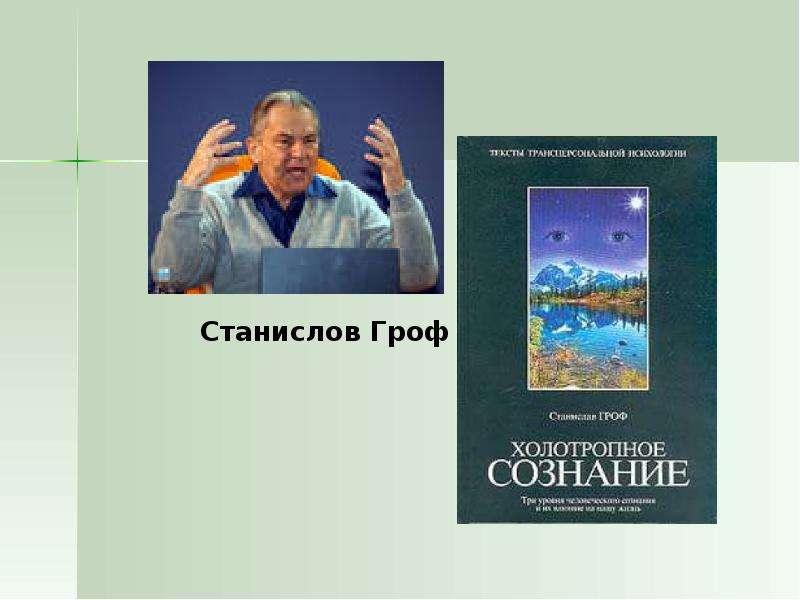 КРАТКИЙ ОЧЕРК ИСТОРИИ ПСИХОЛОГИИ, слайд 74