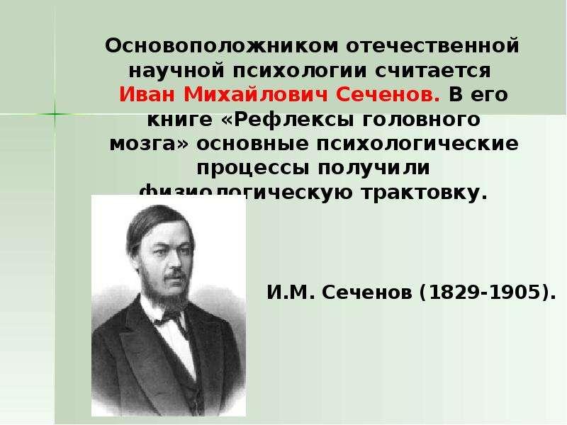 Основоположником отечественной научной психологии считается Иван Михайлович Сеченов. В его книге «Ре