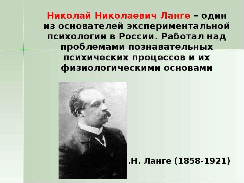 Николай Николаевич Ланге – один из основателей экспериментальной психологии в России. Работал над пр