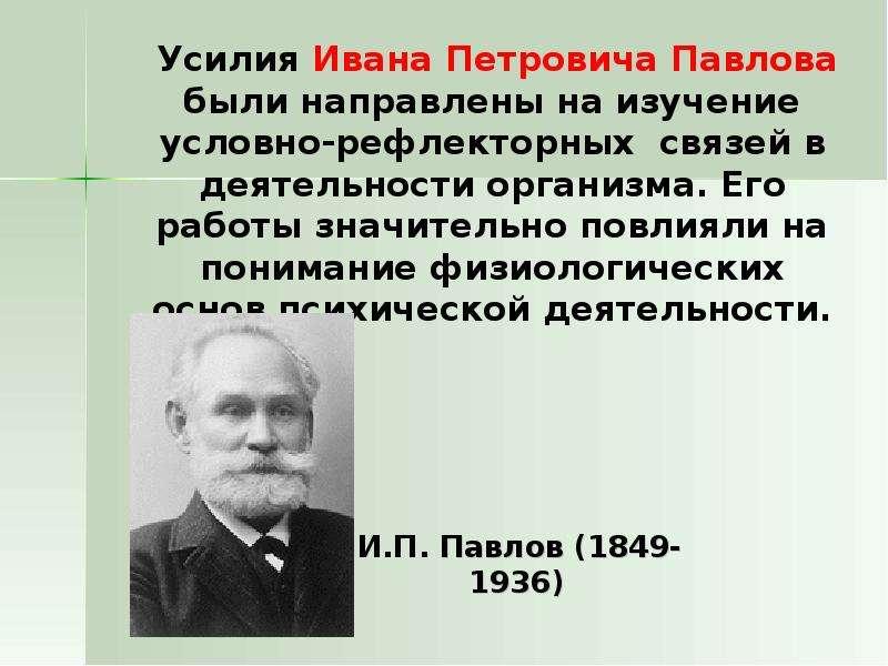 Усилия Ивана Петровича Павлова были направлены на изучение условно-рефлекторных связей в деятельност