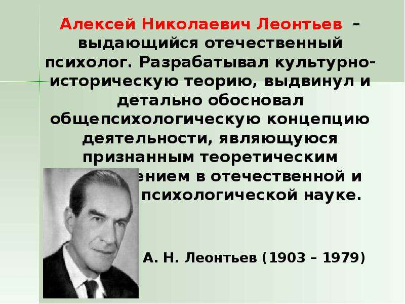 Алексей Николаевич Леонтьев – выдающийся отечественный психолог. Разрабатывал культурно-историческую
