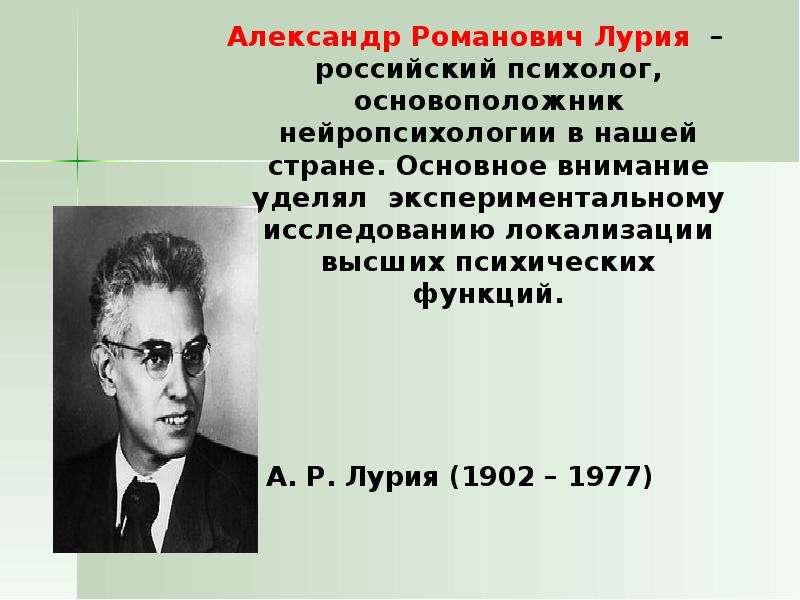 Александр Романович Лурия – российский психолог, основоположник нейропсихологии в нашей стране. Осно