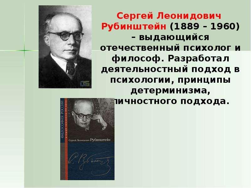 Сергей Леонидович Рубинштейн (1889 – 1960) – выдающийся отечественный психолог и философ. Разработал
