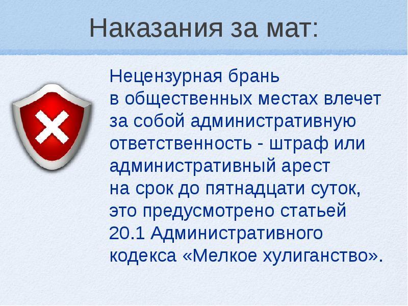 В России хотят открыть службу жалоб на мат [В России]