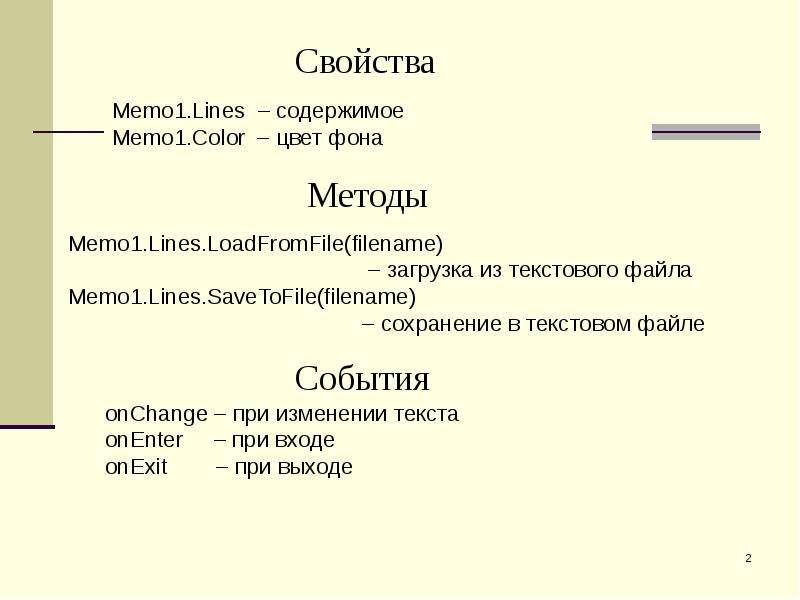 Программирование разветвляющихся алгоритмов, слайд 2