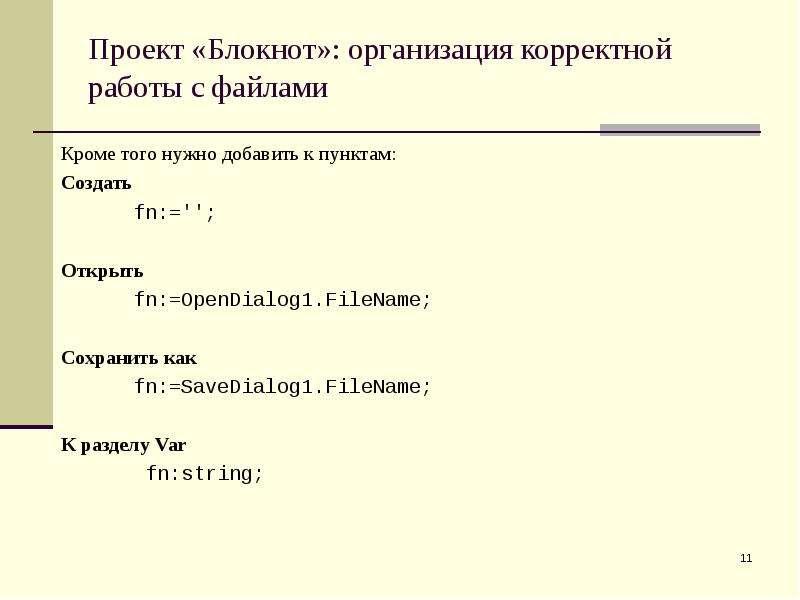 Проект «Блокнот»: организация корректной работы с файлами Кроме того нужно добавить к пунктам: Созда