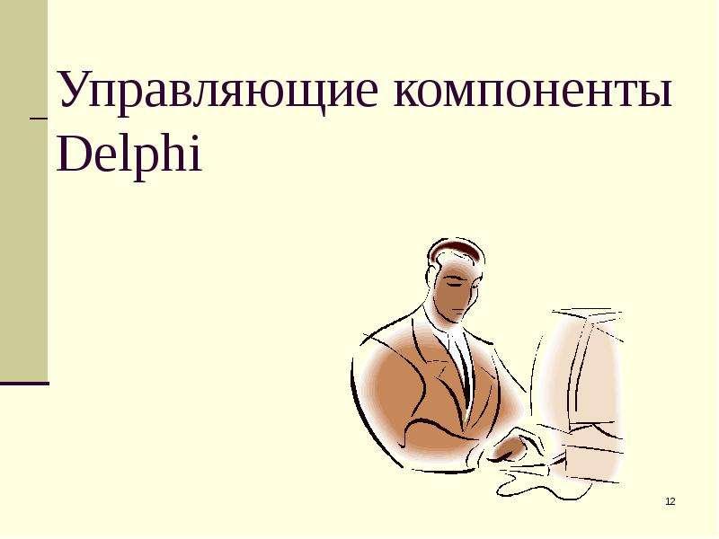 Управляющие компоненты Delphi