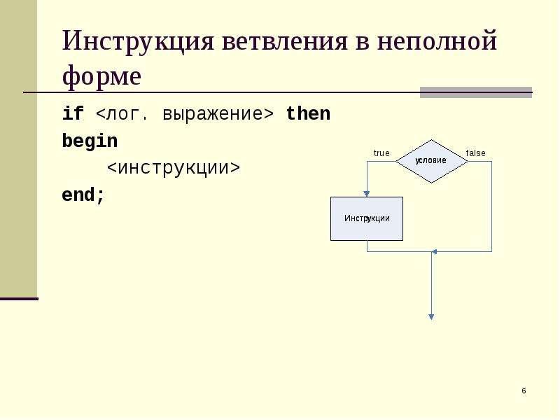 Инструкция ветвления в неполной форме if <лог. выражение> then begin <инструкции> end;