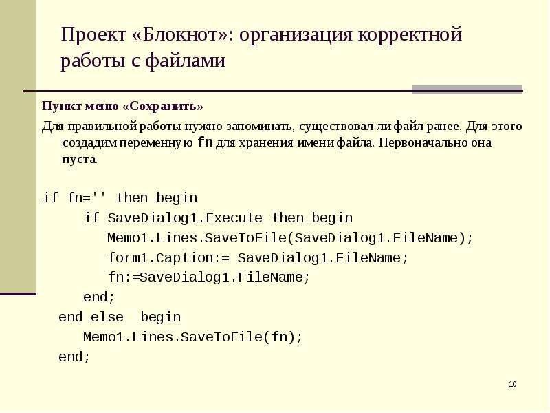 Проект «Блокнот»: организация корректной работы с файлами Пункт меню «Сохранить» Для правильной рабо
