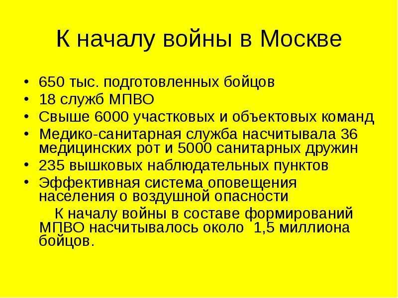 К началу войны в Москве 650 тыс. подготовленных бойцов 18 служб МПВО Свыше 6000 участковых и объекто