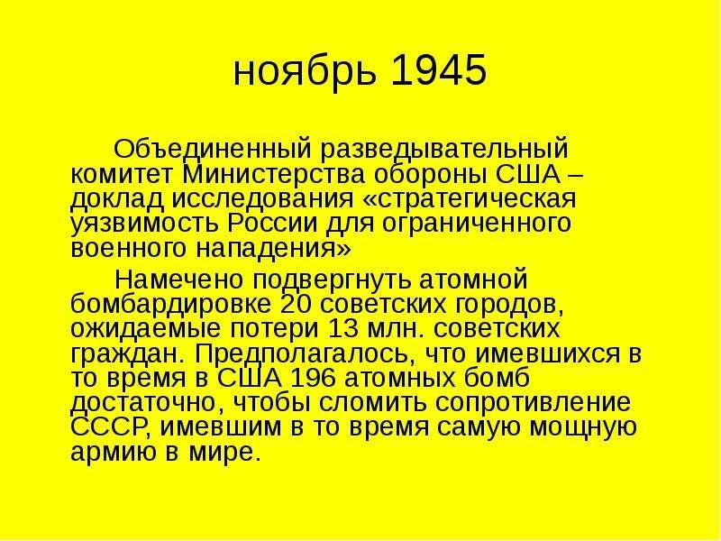 ноябрь 1945 Объединенный разведывательный комитет Министерства обороны США – доклад исследования «ст